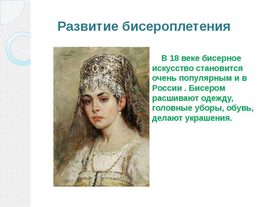Развитие бисероплетения В 18 веке бисерное искусство становится очень популя...