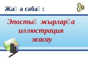 Эпостық жырларға иллюстрация жасау Жаңа сабақ:
