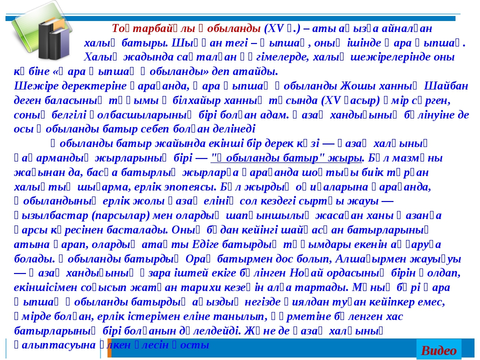 Тоқтарбайұлы Қобыланды(XV ғ.) – аты аңызға айналған халық батыры. Шыққан те...
