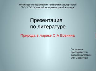 """Министерство образования Республики Башкортостан ГБОУ СПО """"Уфимский автотранс"""