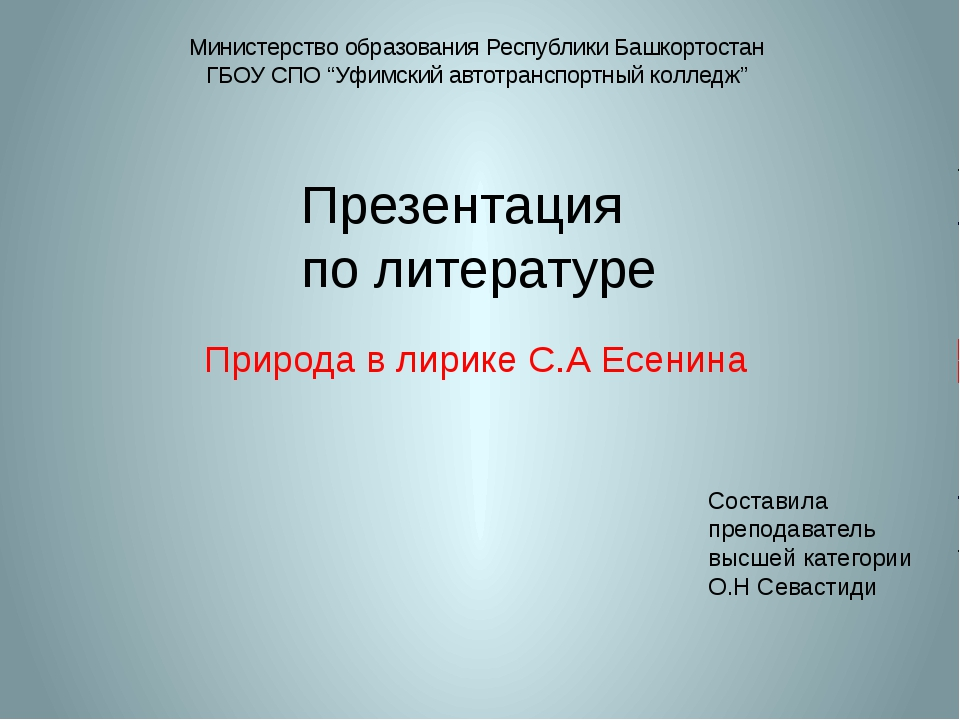 """Министерство образования Республики Башкортостан ГБОУ СПО """"Уфимский автотранс..."""