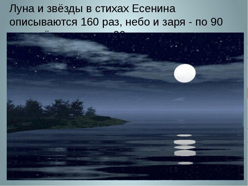 Луна и звёзды в стихах Есенина описываются 160 раз, небо и заря - по 90 раз,...