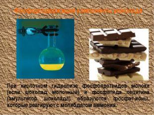 Фосфорсодержащие компоненты шоколада При кислотном гидролизе фосфопротеидов м