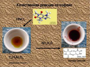Качественная реакция на кофеин HNO3 NH3·H2O амалиновая кислота пурпурат аммон