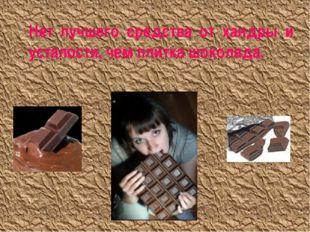 Нет лучшего средства от хандры и усталости, чем плитка шоколада.