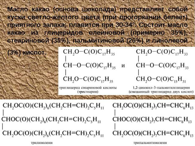 Масло какао (основа шоколада) представляет собой куски светло-желтого цвета (...