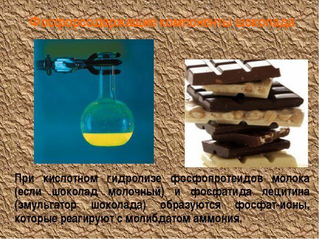 Фосфорсодержащие компоненты шоколада При кислотном гидролизе фосфопротеидов м...