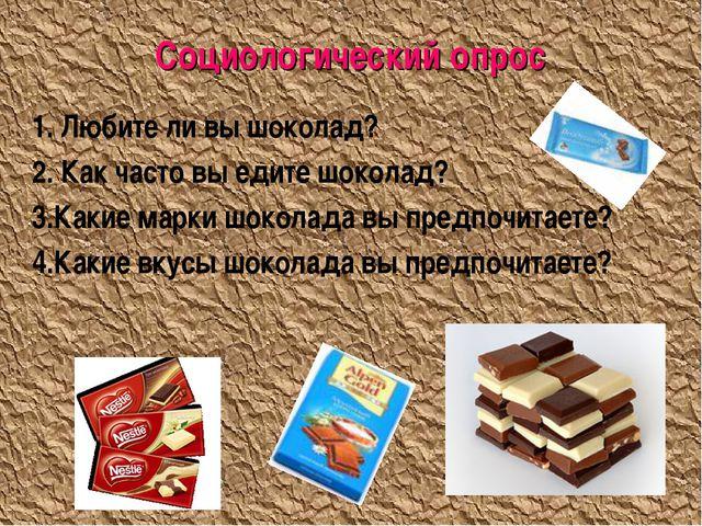 Социологический опрос 1. Любите ли вы шоколад? 2. Как часто вы едите шоколад?...