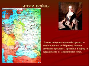 ИТОГИ ВОЙНЫ Россия получила право беспрепятст- венно плавать по Чёрному морю
