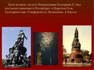 Ценя великие заслуги Императрицы Екатерины II, был поставлен памятник в Пете