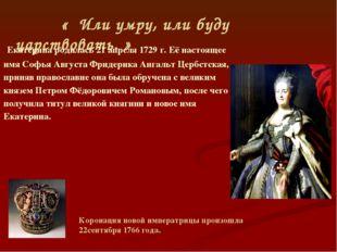 « Или умру, или буду царствовать. » Коронация новой императрицы произошла 22