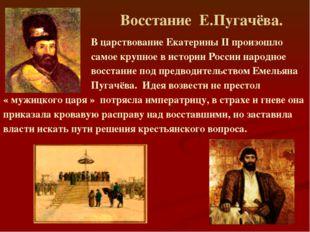 Восстание Е.Пугачёва. В царствование Екатерины II произошло самое крупное в