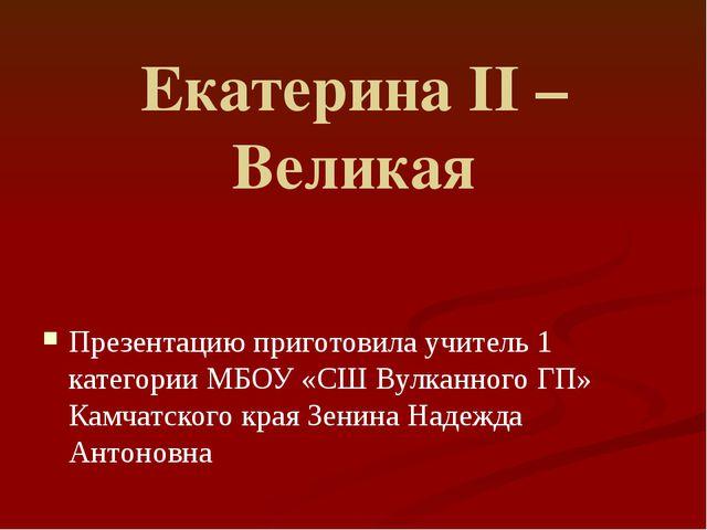 Екатерина II – Великая Презентацию приготовила учитель 1 категории МБОУ «СШ В...