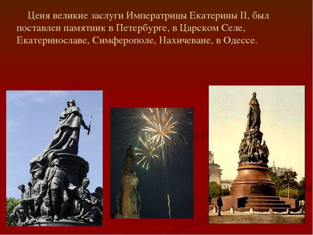 Ценя великие заслуги Императрицы Екатерины II, был поставлен памятник в Пете...