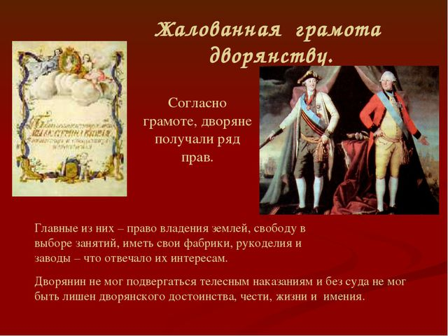 Жалованная грамота дворянству. Согласно грамоте, дворяне получали ряд прав. Г...