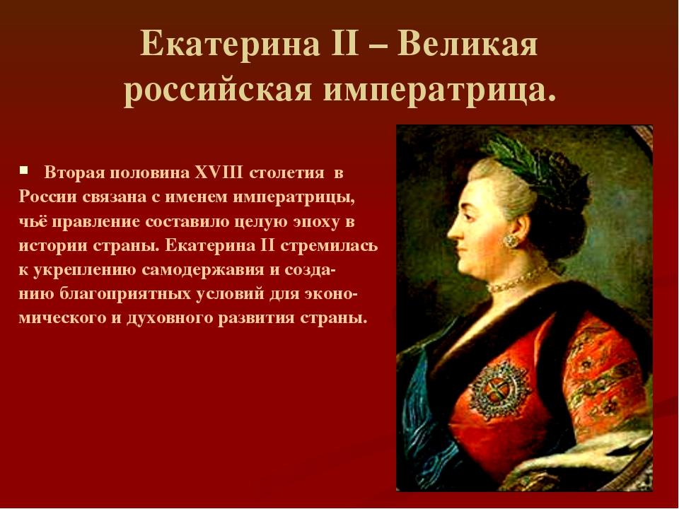 Екатерина II – Великая российская императрица. Вторая половина XVIII столетия...