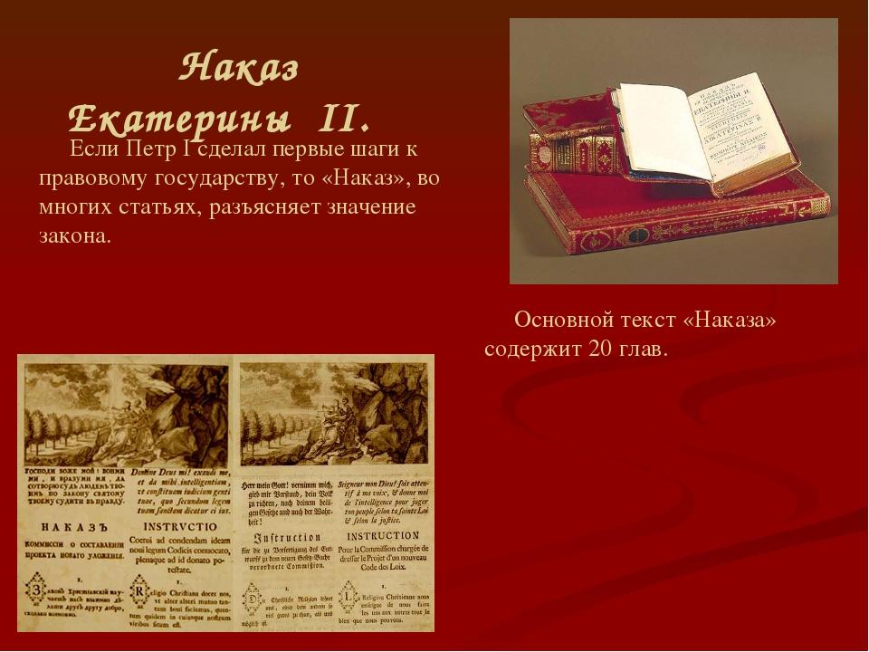 Наказ Екатерины II. Если Петр I сделал первые шаги к правовому государству,...