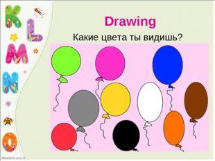 Drawing Какие цвета ты видишь?