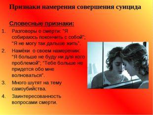 Признаки намерения совершения суицида Словесные признаки: Разговоры о смерти