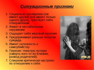 Ситуационные признаки 1. Социально изолирован (не имеет друзей или имеет толь