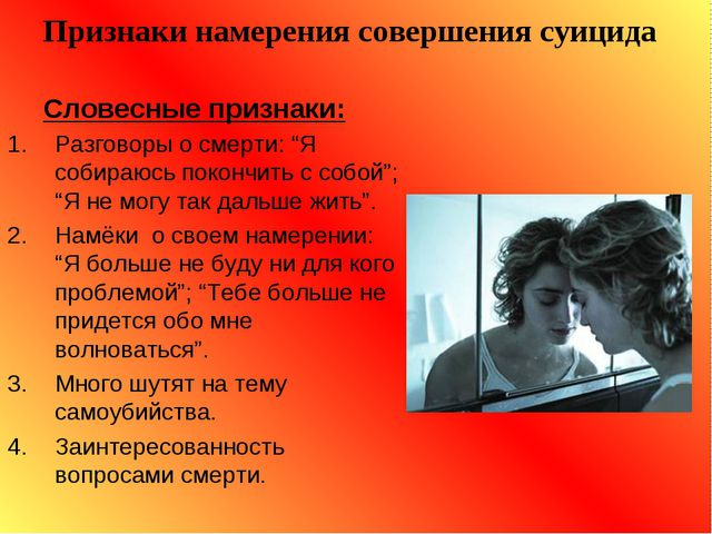 Признаки намерения совершения суицида Словесные признаки: Разговоры о смерти...