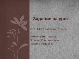 Стр. 14-15 рабочая тетрадь Имитируем гравюру К басне И.А. Крылова «Волк и Ягн