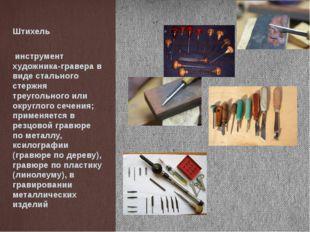 Штихель инструмент художника-гравера в виде стального стержня треугольного и