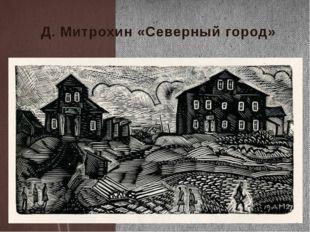 Д. Митрохин «Северный город»