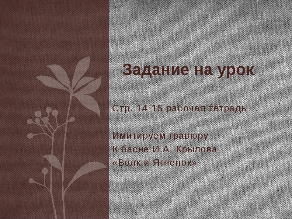 Стр. 14-15 рабочая тетрадь Имитируем гравюру К басне И.А. Крылова «Волк и Ягн...