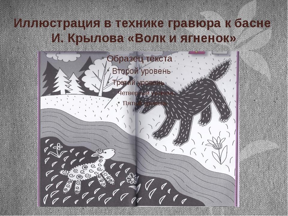Иллюстрация в технике гравюра к басне И. Крылова «Волк и ягненок»