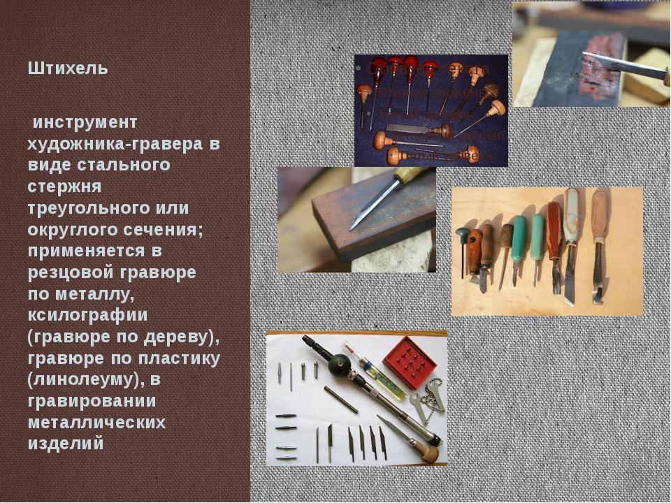 Штихель инструмент художника-гравера в виде стального стержня треугольного и...