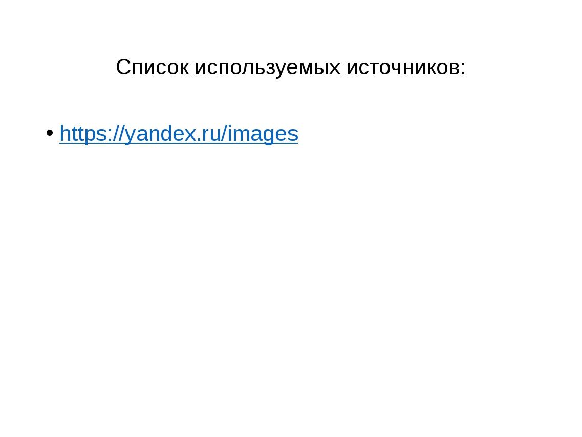 Список используемых источников: https://yandex.ru/images