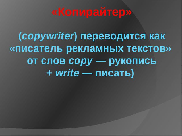 «Копирайтер» (copywriter) переводится как «писатель рекламных текстов» отсло...