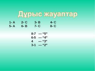 """1- А 2- С 3- В 4- С 5- А 6- В 7- С 8- С 8-7 --- """"5"""" 6-5 --- """"4"""" 4 --- """"3"""" 3-1"""