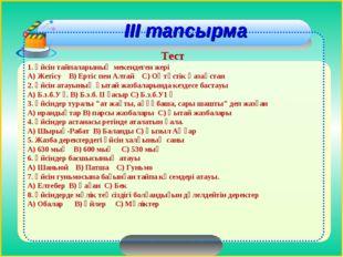 ІІІ тапсырма Тест 1. Үйсін тайпаларының мекендеген жері А) Жетісу В) Ертіс п