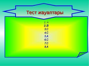 1. А 2.В 3.С 4.С 5.А 6.С 7.С 8.А Тест жауаптары