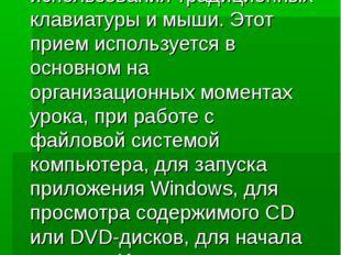 1. Управление компьютером с интерактивной доски без использования традиционны