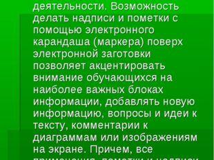 2. Совмещение использования электронных заготовок (слайдов, текстов, изображе