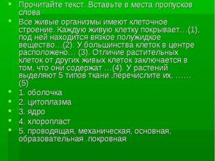 5.Корректировка текста Задания данного типа позволяют вставить пропущенные с