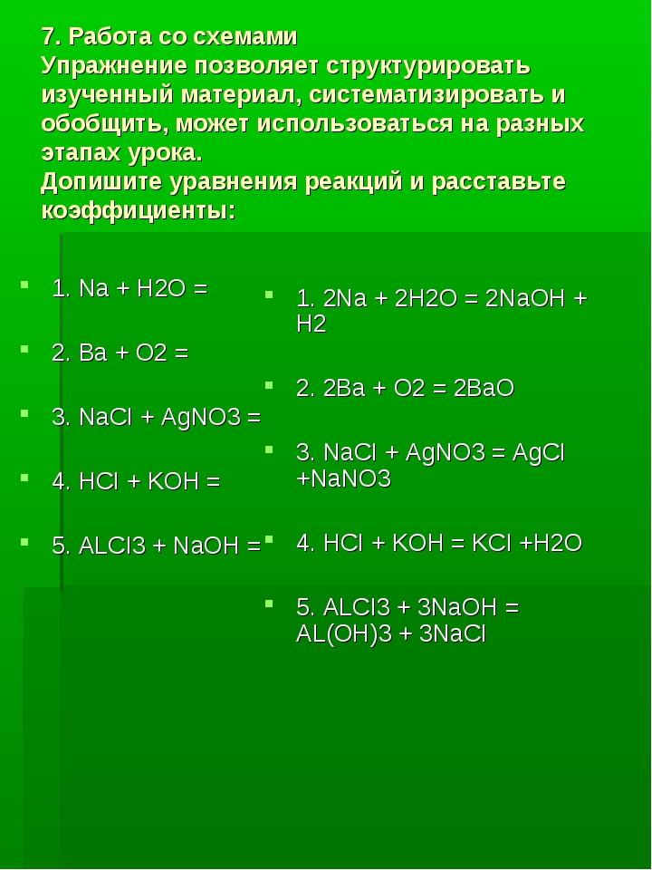 7.Работа со схемами Упражнение позволяет структурировать изученный материал,...