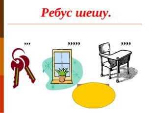Ребус шешу. ,,, ,,,,, ,,,,