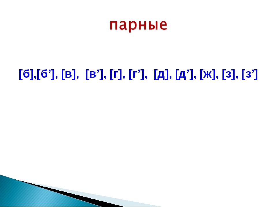 [б],[б'], [в], [в'], [г], [г'], [д], [д'], [ж], [з], [з']