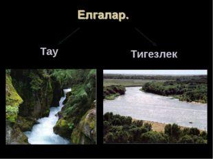 Тау Тигезлек