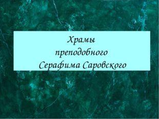 Храмы преподобного Серафима Саровского