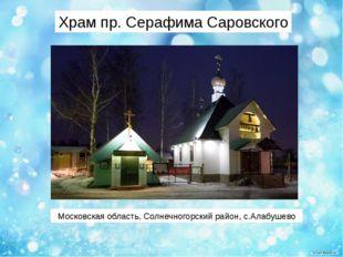 Московская область, Солнечногорский район, с.Алабушево Храм пр. Серафима Саро
