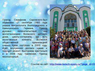 Приход Серафима Саровскогобыл образован 17 сентября 1993 года указом Митропо