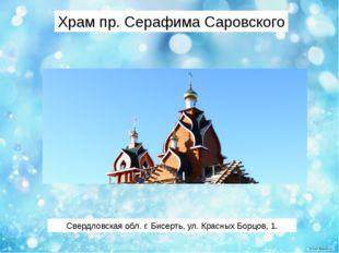 Свердловская обл. г. Бисерть, ул. Красных Борцов, 1. Храм пр. Серафима Саровс