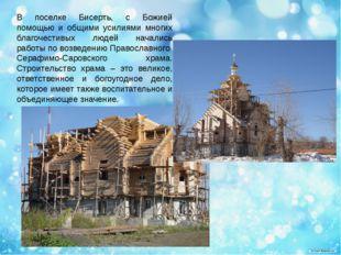 В поселке Бисерть, с Божией помощью и общими усилиями многих благочестивых лю