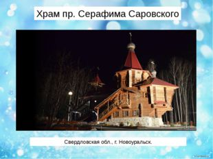 Свердловская обл., г. Новоуральск. Храм пр. Серафима Саровского