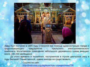 Ссылка на сайт http://likeinvest.org.tagileparhiya.ru/pages/view/730 Храм был